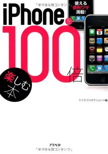 iPhoneを100倍楽しむ本