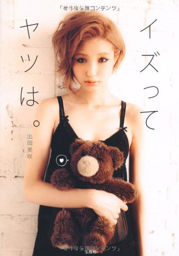 出岡美咲 イズってヤツは。 大きい表紙画像