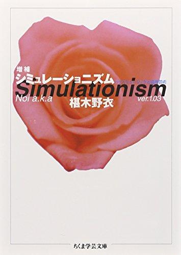シミュレーショニズム