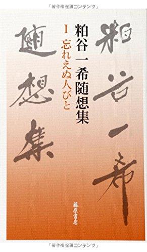 忘れえぬ人びと (第1巻) (粕谷一希随想集(全3巻))