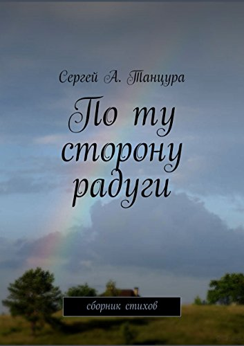 Поту сторону радуги: сборник стихов (Russian Edition)