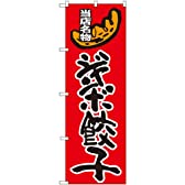 【のぼり+ポール白+ポール台11L】のぼり SNB-2010 ジャンボ餃子