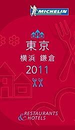 ミシュランガイド東京・横浜・鎌倉〈2011〉