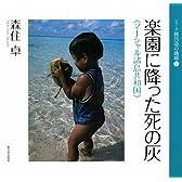 楽園に降った死の灰―マーシャル諸島共和国 (シリーズ 核汚染の地球)