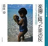 楽園に降った死の灰—マーシャル諸島共和国 (シリーズ 核汚染の地球)