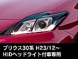 ビートソニック (Beat-Sonic) デイライトキット プリウス30系HIDヘッドライト付車(H23/12~) DLK2A