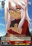 ヴァイスシュヴァルツ 一時撤退 クロ(R)/Fate/kaleid liner プリズマ☆イリヤ ツヴァイ!(PISE24)/ヴァイス