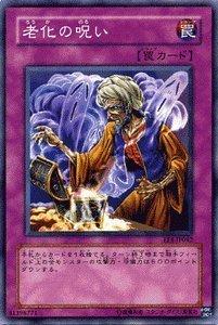 遊戯王カード 【 老化の呪い 】 EE1-JP042-N 《エキスパートエディション1》