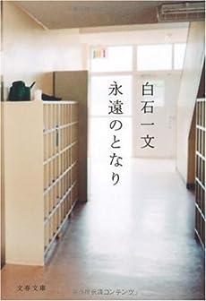永遠のとなり (文春文庫)