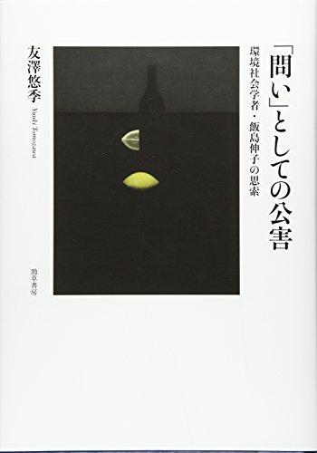 「問い」としての公害: 環境社会学者・飯島伸子の思索