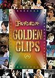 ゴールデンボンバーPV集GOLDEN CLIPS初回限定盤2枚組
