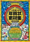12年使える年賀状素材集 2008―印刷するだけの完成はがきから、自分だけのオリジナルが作れるパーツデータまで満載 (LOCUS MOOK)