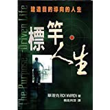 The Purpose Driven Life, Chinese Edition ~ Rick Warren