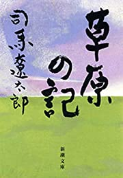 草原の記(新潮文庫)
