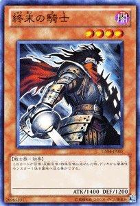 遊戯王カード 【終末の騎士】 GS04-JP007-N 《ゴールドシリーズ2012》