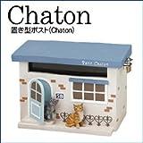 置き型ポスト(Chaton) SR-0794-1600 パリの郊外に住むネコをモチーフに。 [並行輸入品]