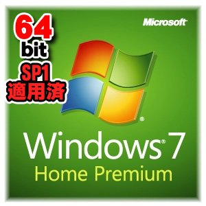Windows7 Home Premium 64bit SP1 DVD OEM DSP 日本語版+中古メモリ