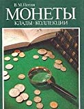 img - for Monety, klady, kollektsii: Ocherki numizmatiki (Russian Edition) book / textbook / text book