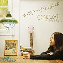 �����X�^�[�̂�������/GOOD LOVE with Michelle Branch