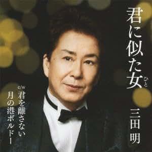Akira Mita - KIMI NI NITA HITO - Amazon.com Music