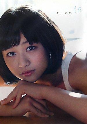 スマイレージ和田彩花写真集「和田彩花 16」