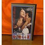 白く濡れた夏 [VHS]