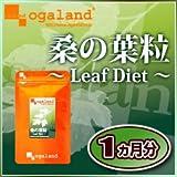 オーガランド 桑の葉粒(1ヶ月分) リーフダイエット カルシウム マグネシウム 鉄