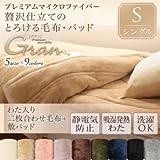 IKEA・ニトリ好きに。プレミアムマイクロファイバー贅沢仕立てのとろける毛布・パッド【gran】グラン 発熱わた入り2枚合わせ毛布+敷パッド シングル | スモークパープル