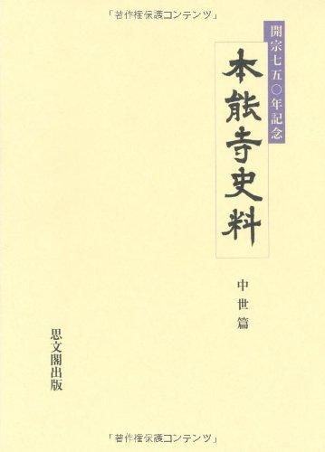 本能寺史料 中世篇