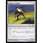 【MTG マジック:ザ・ギャザリング】絵描きの召使い/Painter's Servant 【レア】 SHM-257-R 《シャドウムーア》