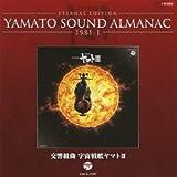 YAMATO SOUND ALMANAC 1981-I「交響組曲 宇宙戦艦ヤマトIII」