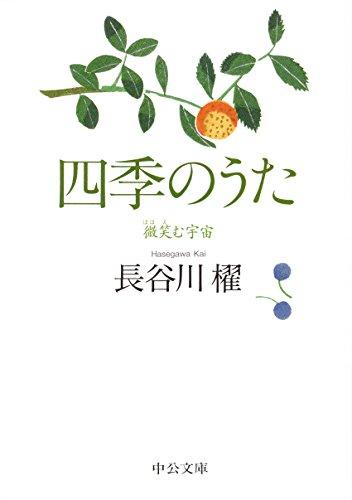 四季のうた - 微笑む宇宙 (中公文庫)