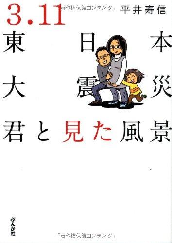 3.11東日本大震災~君と見た風景~