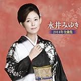 永井みゆき2014年全曲集