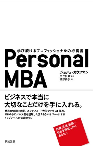 Personal MBA——学び続けるプロフェッショナルの必携書