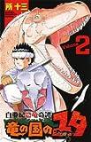 白亜紀恐竜奇譚竜の国のユタ 2 (少年チャンピオン・コミックス)