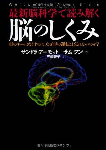 最新脳科学で読み解く脳のしくみ