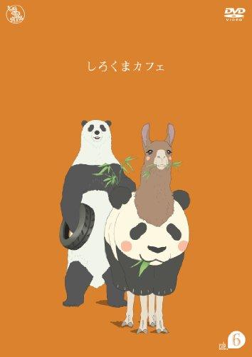 しろくまカフェ cafe.6 [DVD]