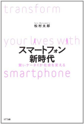 スマートフォン新時代