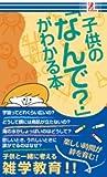 子供の「なんで?」がわかる本 サプライズBOOK