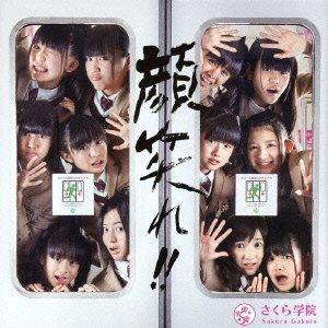 顔笑れ!!(初回限定盤A)(DVD付)