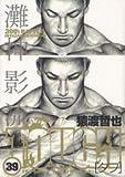 TOUGH-タフ- コミック 全39巻完結セット (ヤングジャンプコミックス)