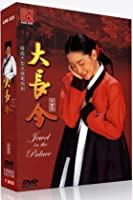 Jewel In The Palace Dae Jang Geum Complete Series All Zone Good English Sub Korean Drama