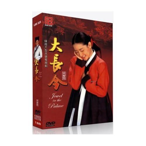Jang Geum (Complete Series, All Zone, Good English Sub, Korean Drama