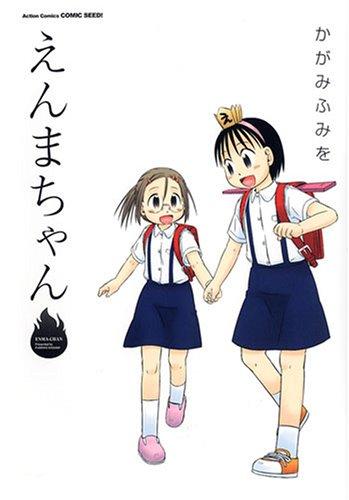 えんまちゃん (アクションコミックス COMIC SEED!シリーズ) [コミック] / かがみ ふみを (著); 双葉社 (刊)