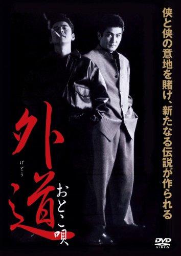 外道 おとこ唄 [DVD]
