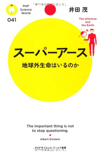 スーパーアース (PHPサイエンス・ワールド新書)