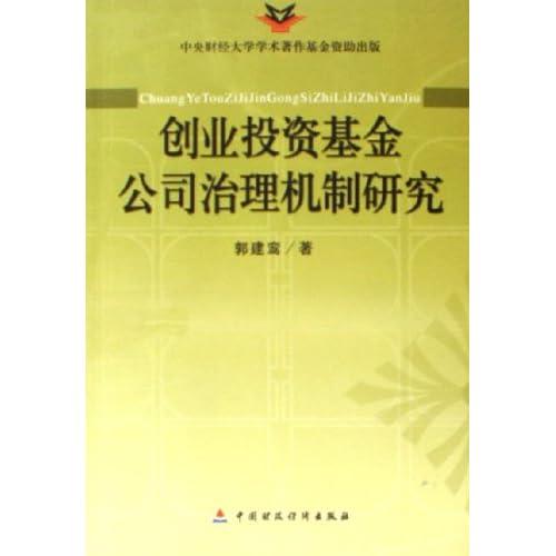 创业投资基金公司治理机制研究