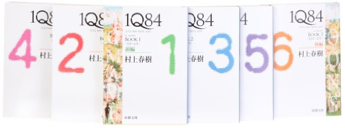 1Q84 BOOK1-3 文庫 全6巻 完結セット (新潮文庫)
