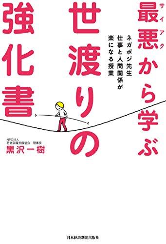 """「幸せになる」=「最悪でない」 人生を楽にする""""逆転幸福論"""":『最悪から学ぶ 世渡りの強化書』 2番目の画像"""